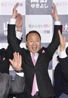 金沢市長に山野氏4選 共産推薦の新人破る