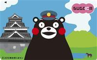 JR九州、訪日客専用IC乗車券を19日発売