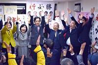東京・新宿区長選は自民、公明推薦の吉住氏が再選