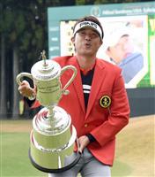 額賀辰徳が初優勝、松山英樹46位 三井住友ゴルフ最終日