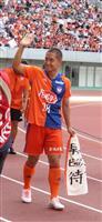 J2・アルビ新潟、早川選手の契約再開 白血病治療「トップに十分対応」