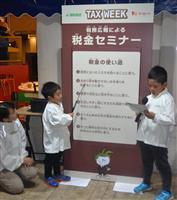 キッザニア甲子園、子供の税務署体験イベント