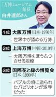 万博ファンが選ぶベスト3 「上海」人気 「花博」華やか