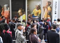 フェルメール展、20万人突破 日時指定入場も好評