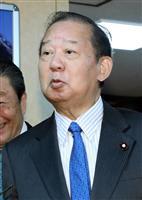 自民・二階幹事長「名前を言い間違わなかった人を探す方が難しい」 桜田五輪相を擁護