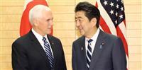 安倍-ペンス会談 日米で中国牽制、通商では火種も