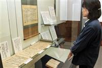福井・西福寺所蔵の古文書40点展示 敦賀市立博物館、「すけつな置文」も初公開