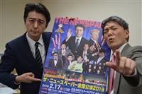 平成振り返る「ザ・ニュースペーパー」広島公演