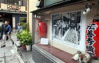 法善寺横丁の展示コーナーに、昭和57年の石畳復活時の写真 大阪・ミナミ