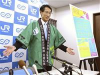 新大阪-奈良間、1時間に JR西のおおさか東線