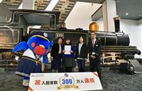京都鉄博、入館者300万人突破…開業約2年7カ月で