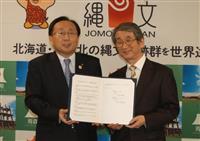青森県、宮城の大学と県内就職促進で協定締結