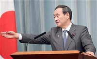 「月末に向け議論進展を」 菅官房長官、辺野古移設めぐる沖縄県との協議で