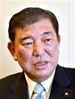 自民・石破氏、18日に韓国で「地方創生」を講演 徴用工は触れない構え