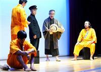 薩摩藩士の劇、宮城で上演 特産石採掘、交流描く