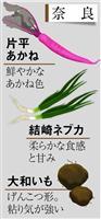 【関西の力】食・生かす(3)幻の大和野菜を復活、ミシュラン☆ 京野菜「種」も世界へ