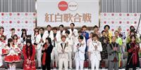 紅白出場歌手42組が決定 初出場に「純烈」ら6組