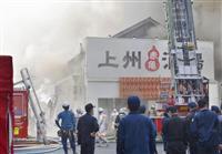 群馬・JR高崎駅近くで貸店舗全焼 300人超が避難