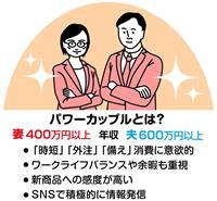 高い購買力・情報発信力…企業が熱視線 共働き高収入夫婦「パワーカップル」