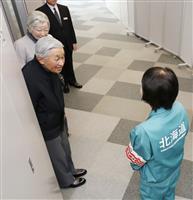 両陛下、地震被災地お見舞いで北海道入り