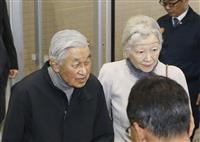 両陛下、北海道の地震被災地をお見舞い