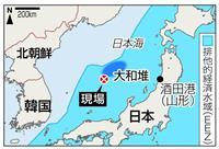 日韓漁船衝突「人的被害なし」 菅義偉官房長官