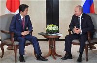 日米安保適用が火種か 北方領土交渉