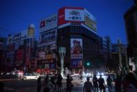 「ブラックアウト」は東京でも起こりうる 冬場の電力、どう確保