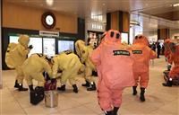 利用客の安心安全のために 千葉駅で初のテロ対策訓練