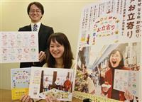 神戸市、20の逸品を冊子で紹介 「商店街巡り楽しんで」スタンプラリーで記念品
