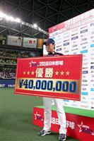 日本代表、快勝で有終の美 日米野球5勝1敗