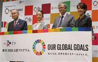スポーツ通じ「SDGs」達成を 東京五輪・パラ控え、ゲイツ財団とタッグ