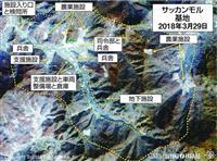 北朝鮮非公表のミサイル基地 山間部に地下施設
