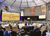 インフラ投資指針で合意 APEC閣僚会議