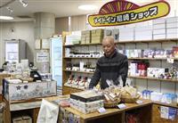 尼崎の特産品店、来月で閉店 名物コンペも開催難しく