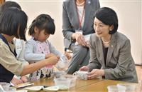紀子さま、子育て活動ご視察 丹波