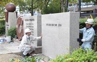 カープ優勝の記録新た 広島、増設の記念碑設置