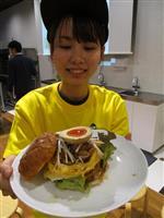 「YAZUバーガー」新作完成 日本一連覇へ意欲