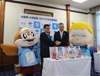 小林製薬、健康分野などで大阪府と連携協定