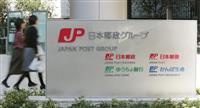 日本郵便、送達4日以内に緩和求める 土曜休配も…総務省は法改正視野