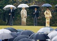 【皇室ウイークリー】(565)両陛下、最後の園遊会をご主催 北海道の被災地も見舞われる
