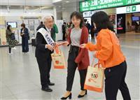 児童虐待、DV根絶へ 東京駅で啓発活動