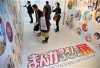 80作品160点が集合! 「まんがタイムきらら展」17日からアキバのアーツ千代田で開幕