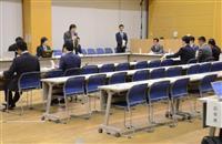 都構想の経済効果、大阪府市の会議で議論 自公は参加せず