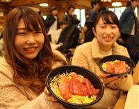 近大マグロ丼に学生ら舌鼓 学食で販売