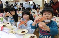 「セコガニ給食」登場 新温泉の児童らふるさとの味満喫