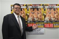 来春、14年ぶりに豊岡場所 大相撲地方巡業 「迫力の力士見に来て」