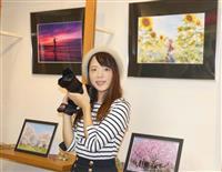 スマホ駆使し島の風景切り取る アマチュア写真家・甚尾こころさん 洲本で初の写真展