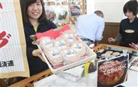 肉汁たっぷり、福井県産牛のハンバーグいかが 知名度アップへJA県経済連など開発