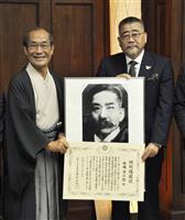 第2代京都市長・西郷菊次郎に感謝状 孫の隆文さん「墓前に報告」